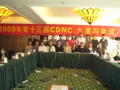 cdnc-meeting-mini.jpg