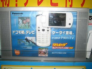 dvb-h-jp.JPG