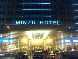 minzu-hotel.JPG